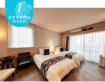宿泊スタイルに合わせた3タイプのお部屋