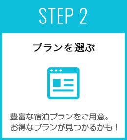 STEP2 プランを選ぶ 豊富な宿泊プランをご用意。お得なプランが見つかるかも!