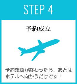 STEP4 予約成立 予約確認が終わったら、あとはホテルへ向かうだけです!