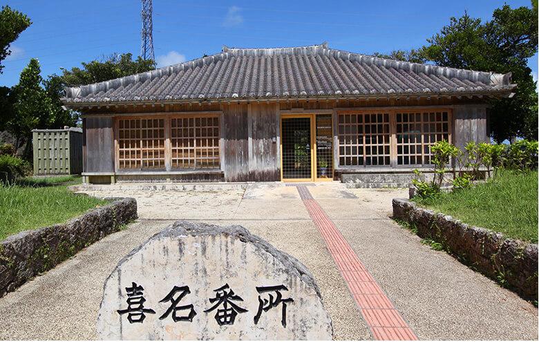 道の駅 喜名番所(みちのえき きなばんじょ)