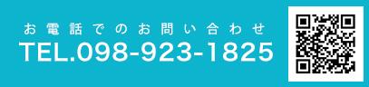 楽天トラベル国内宿泊予約ダイヤル【24時間受付】050-5213-4754