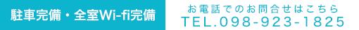 【駐車完備・全室Wi-fi完備】【楽天トラベル国内宿泊予約ダイヤル・24時間受付・050-5213-4754】