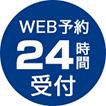 WEB予約24時間受付
