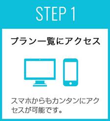 【STEP1】プラン一覧にアクセス。スマホからもカンタンにアクセスが可能です。