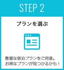 【STEP2】プランを選ぶ。豊富な宿泊プランをご用意。お得なプランが見つかるかも!