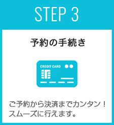 【STEP3】予約の手続き。ご予約から決済までカンタン!スムーズに行えます。