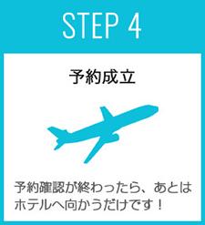 【STEP4】予約成立。予約確認が終わったら、あとはホテルへ向かうだけです!